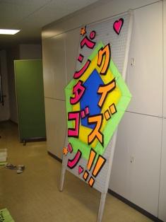 「クイズ!! ペンタゴン」の看板の写真