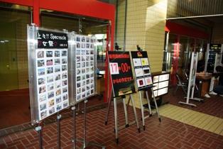 10月18日仁短祭・記録フォト集の看板の写真
