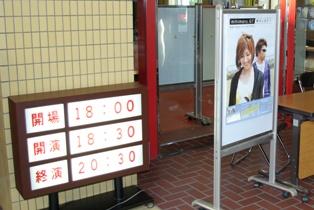 mihimaru GT コンサート会場入口の写真