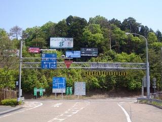 ロード トゥ トリムパークかなづ(金津インターチェンジを降りたところ)の写真