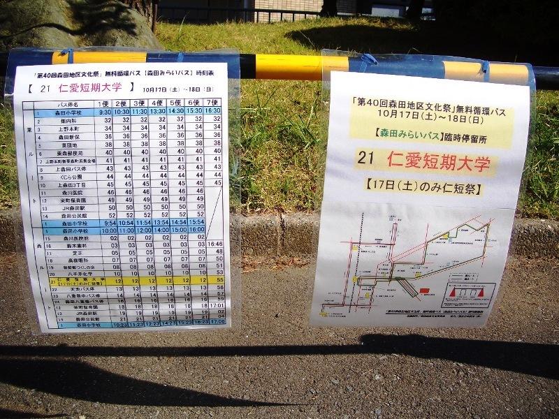 「森田みらいバス」停留所の写真その1