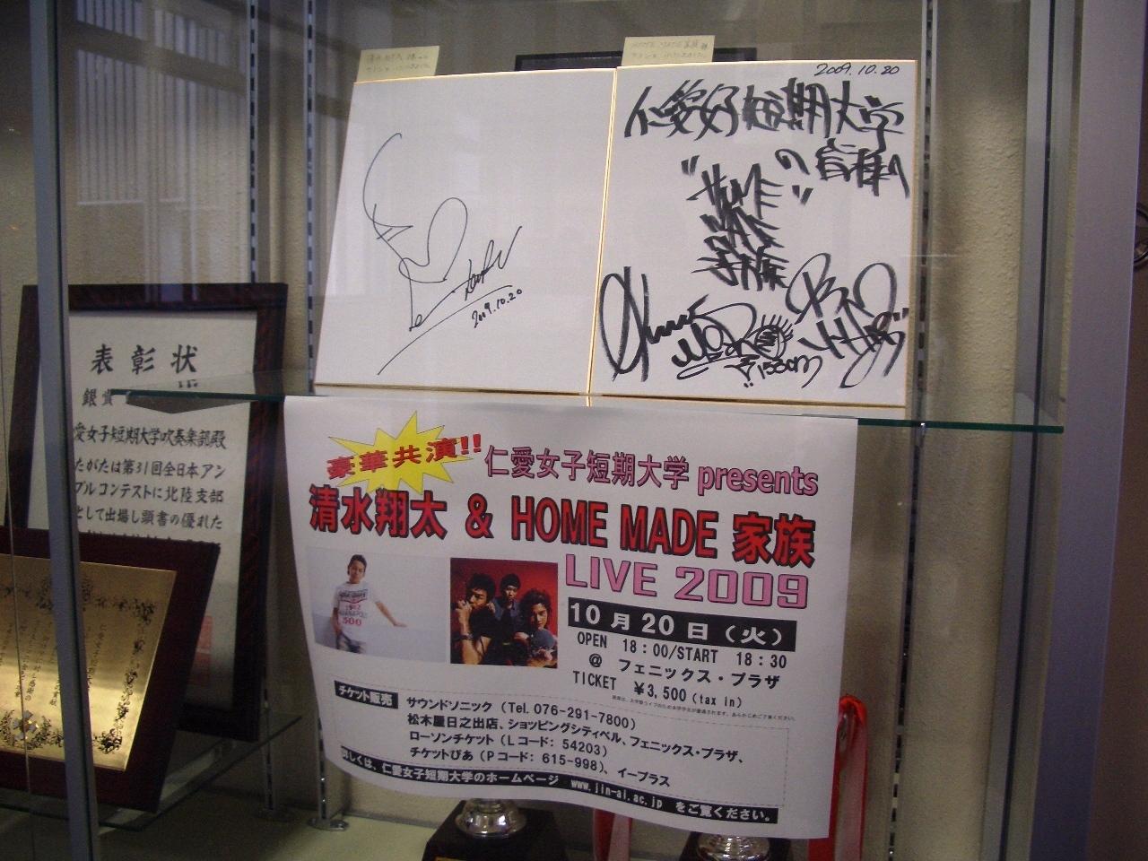 清水翔太とHOME MADE 家族のサイン色紙の写真その2)