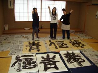 「福」、「青」、「夢」と書かれた学生による大字揮毫の写真