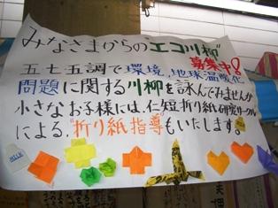 20100522kankyou005.jpg