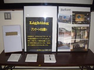 キャンパス Lighting アンケート