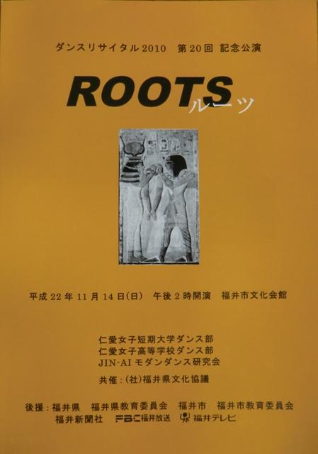 ダンスリサイタル2010「ROOTS」パンフレット表紙