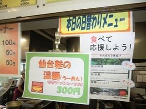 本日の日替わり学食メニューは「仙台麩の温麺」