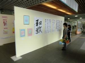 仁愛女子短期大学現代書道文化研究会による作品展示