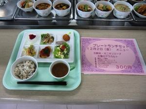 仁短食堂特別メニュー「プレートランチセット」