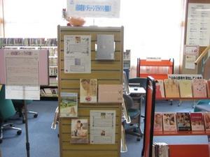 LibDisp2012-6.jpg