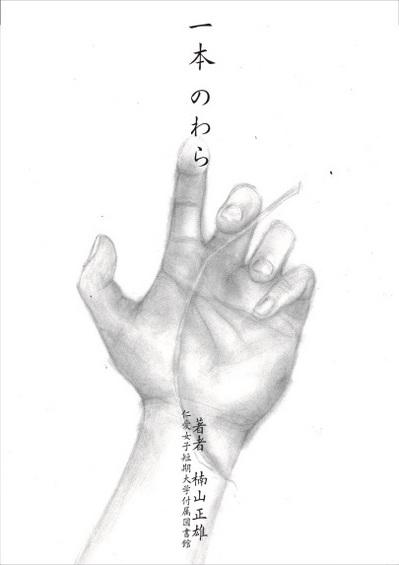 H26_02_wara.jpg
