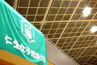 仁愛女子短期大学旗の写真