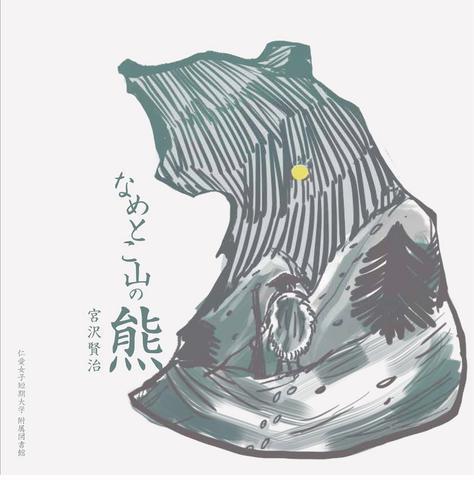 なめとこ山の熊.jpg