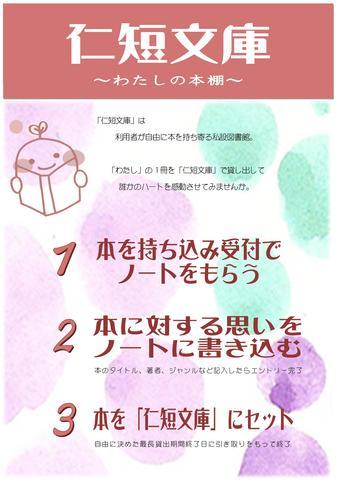仁短文庫p1.jpg