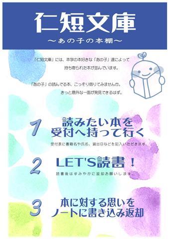 仁短文庫p2.jpg