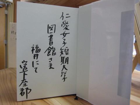 2016本屋大賞サイン.jpg
