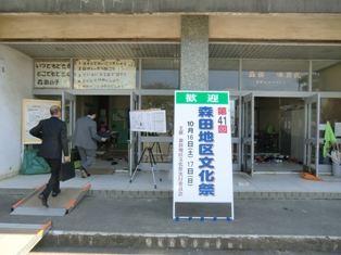 森田小学校体育館