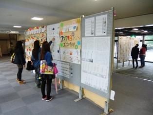 エコ川柳かるたコンテスト展示の様子