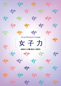 女子力表紙案_130219 (1).png