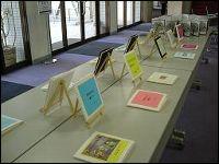 手作り絵本の展示、発表会の様子