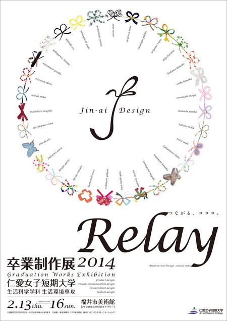2014卒展フライヤー表.jpg