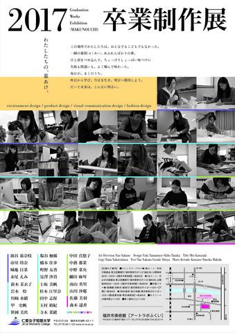 2017フライヤー裏面.jpg