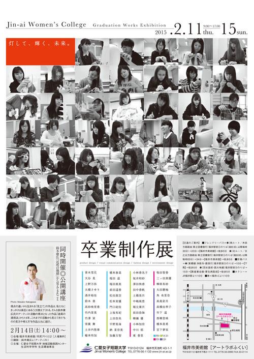 2015卒展フライヤー裏面.jpg