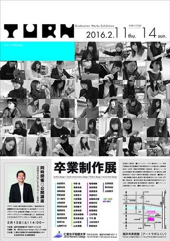 2016卒展フライヤー裏面.jpg