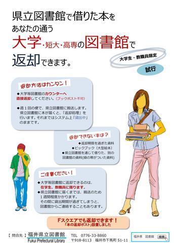 県立図書館の新サービス.jpg