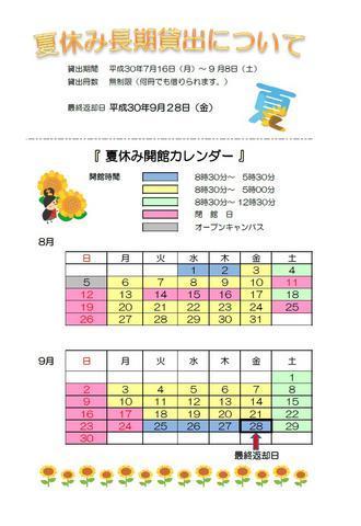 2018夏休みカレンダー.jpg