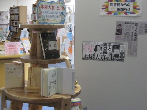 2016本屋大賞.jpg