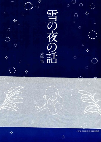yukinoyoru.jpg