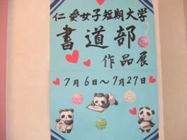 20120706-1.JPG