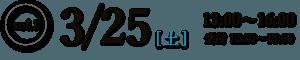 vol.1 3月25日(土)13:00〜16:00 ※受付 12:30〜13:00