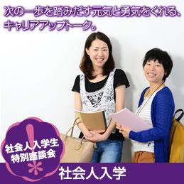 社会人入学生特別座談会2012
