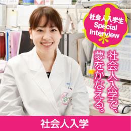 社会人入学生 Special Interview