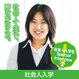 社会人入学生 Special Interview 2