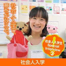 社会人入学生 Special Interview 3
