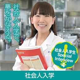社会人入学生 Special Interview4