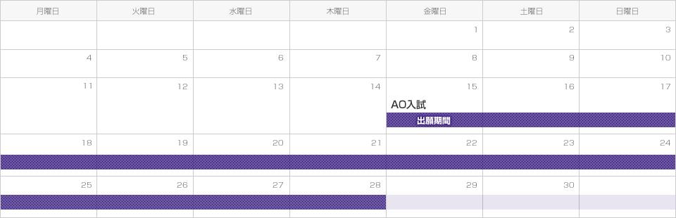 【AO入試】出願期間は平成29年9月16日(木)から9月30日(金)まで。