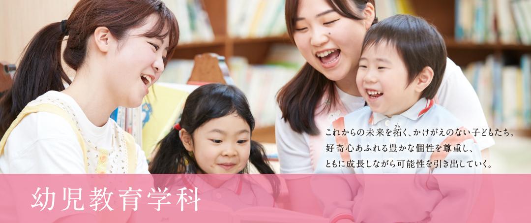 これからの未来を築く、かけがえのない子どもたち。好奇心あふれる豊かな個性を尊重し、ともに成長しながら可能性を引き出していく。