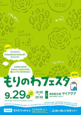 メインチラシA4_4-裏.jpg