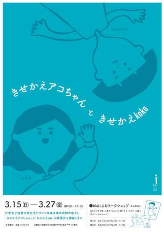 イトチカポスター最終.jpg