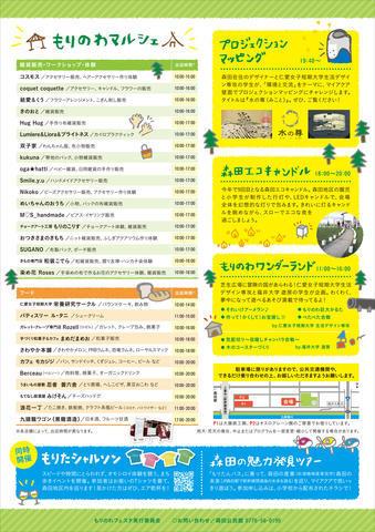メインチラシA4_4-表.jpg