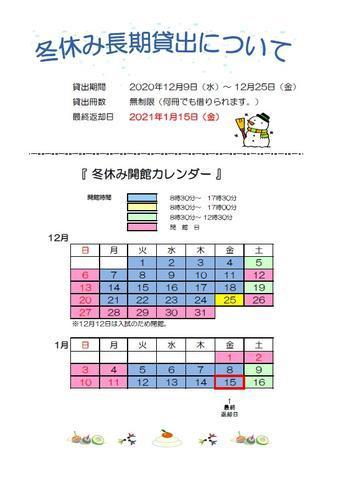 2020冬休みカレンダー.jpg