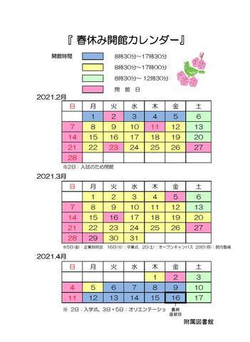 2020春休みカレンダー.jpg