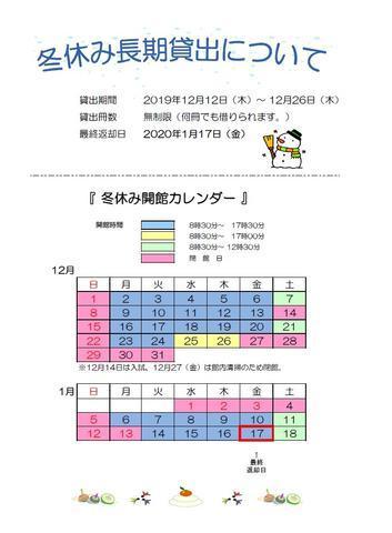 2019冬休みカレンダー.jpg