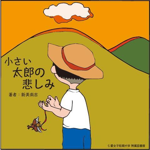 小さい太郎の悲しみ.jpg