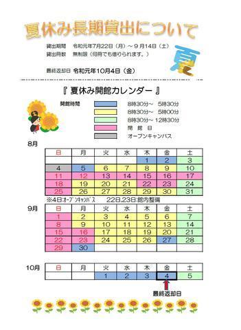 2019夏休み長期貸出カレンダー.jpg