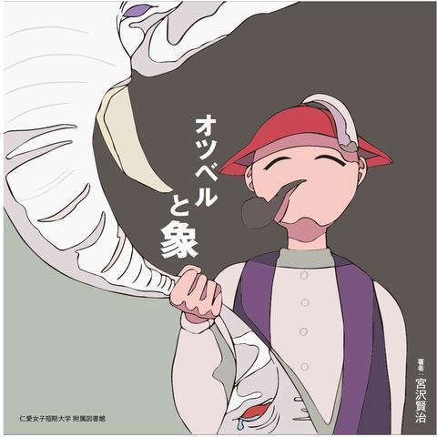 オツベルと象.jpg